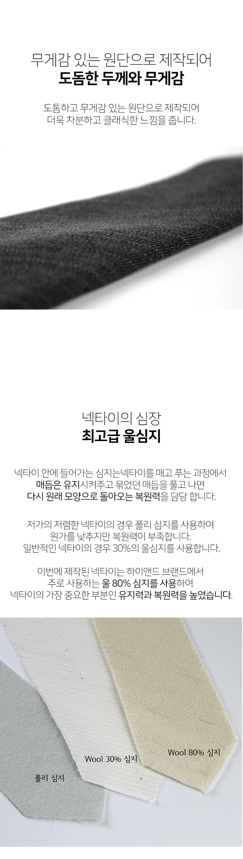 타이러스트(TIERUST) 레지멘탈 차콜 넥타이 N617 폭8cm